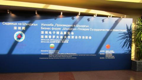Expodesign партньор на втори Българо-китайски бизнес форум
